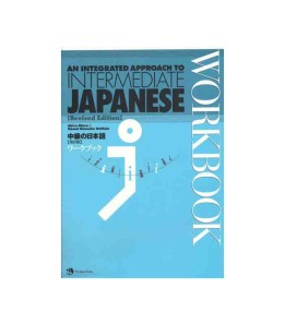 Intermediate Japanese, arbeidsbok